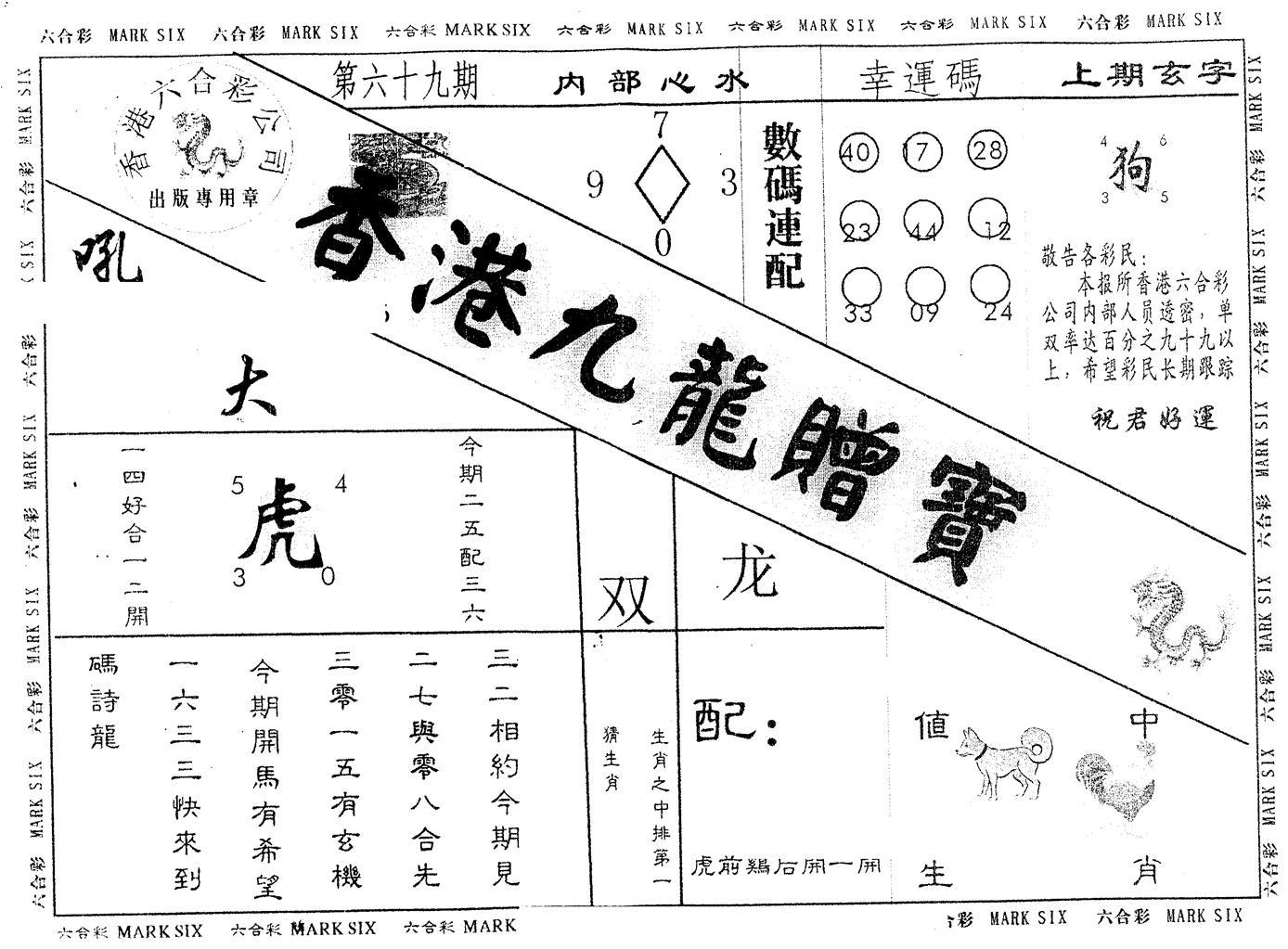 069期另版九龙赠宝(黑白)