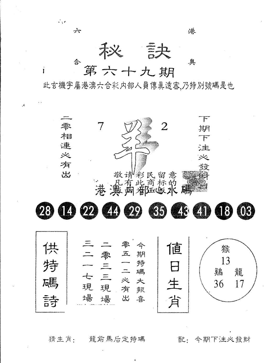069期另版秘诀(黑白)