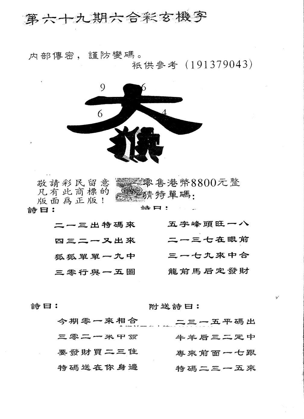 069期另版880玄机字(黑白)