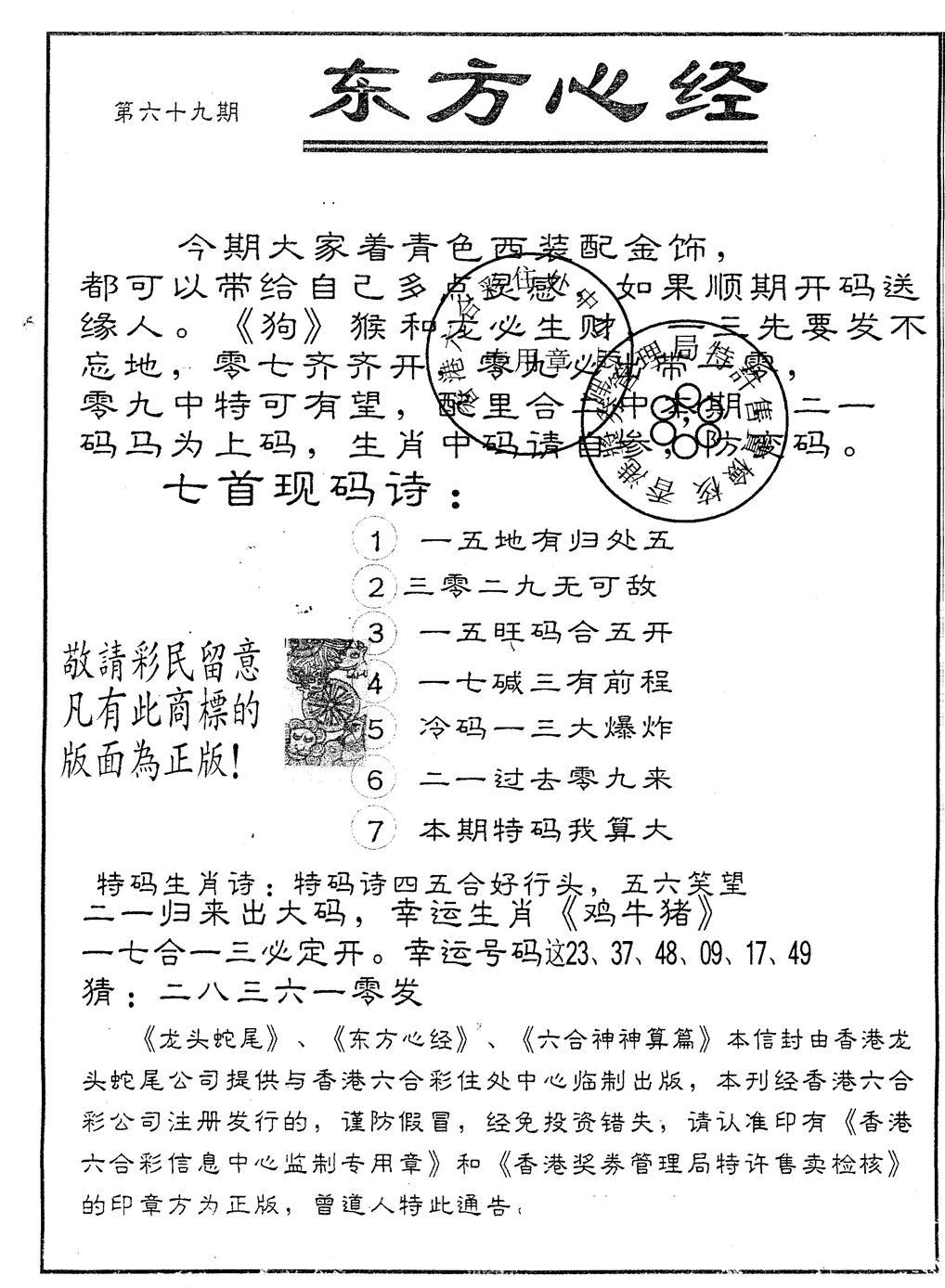 069期另版东方心经(黑白)