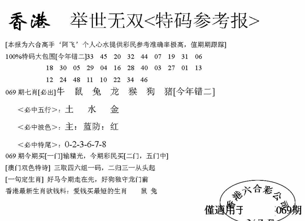 069期举世无双(黑白)