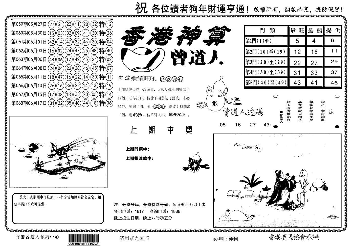 069期另香港神算(黑白)