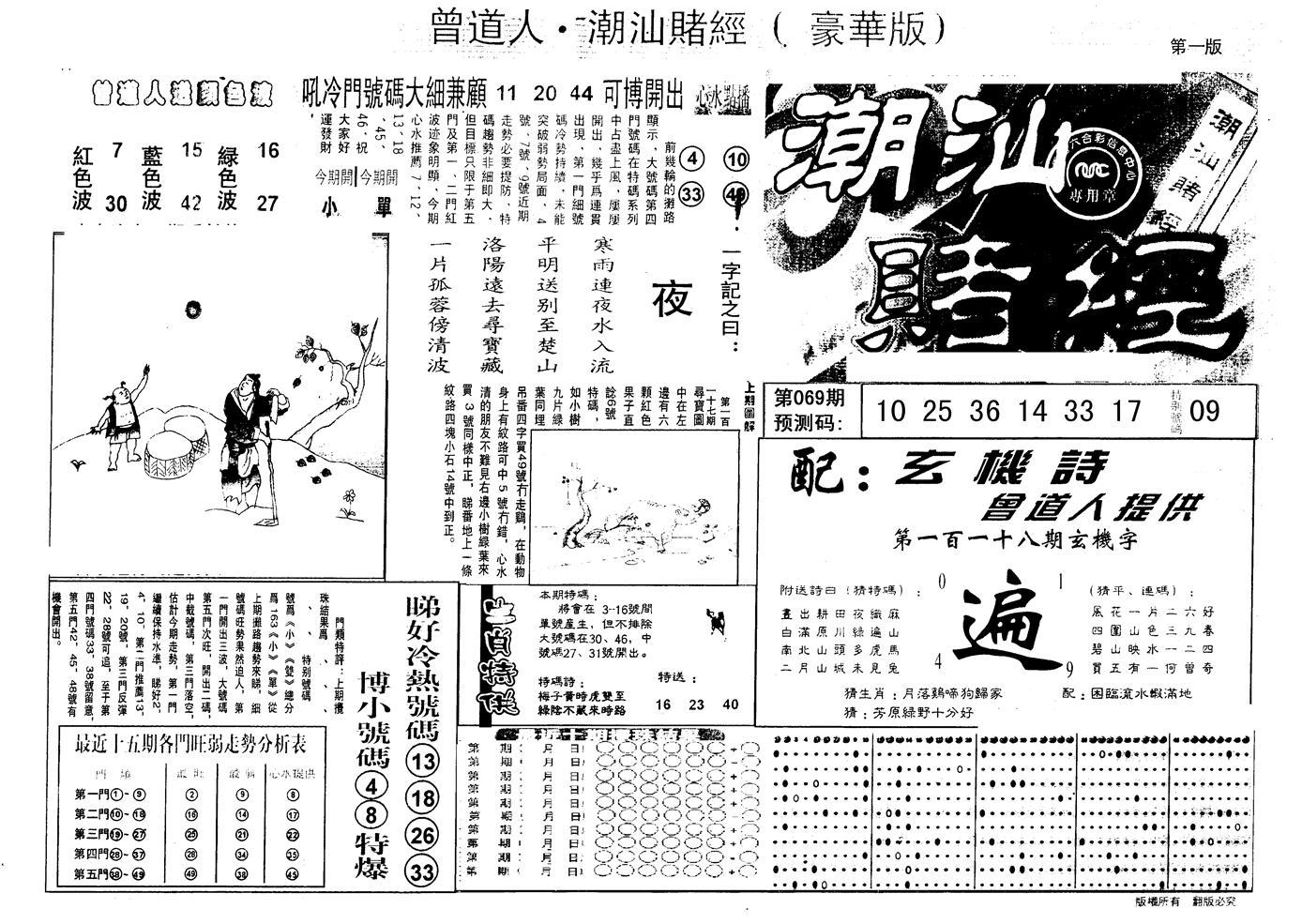 069期另版潮汕赌经濠华版A(黑白)
