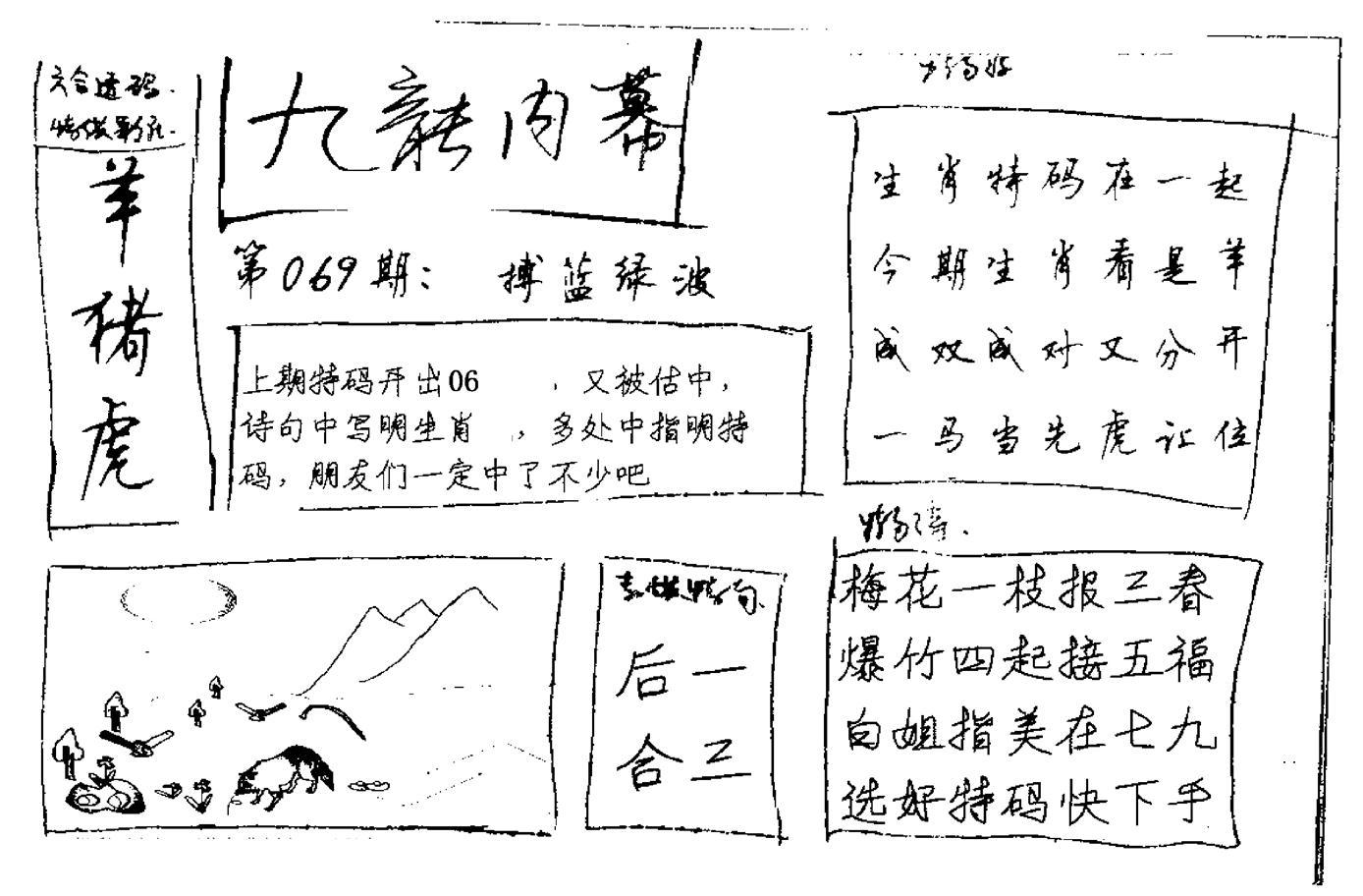 069期九龙内幕手写(黑白)