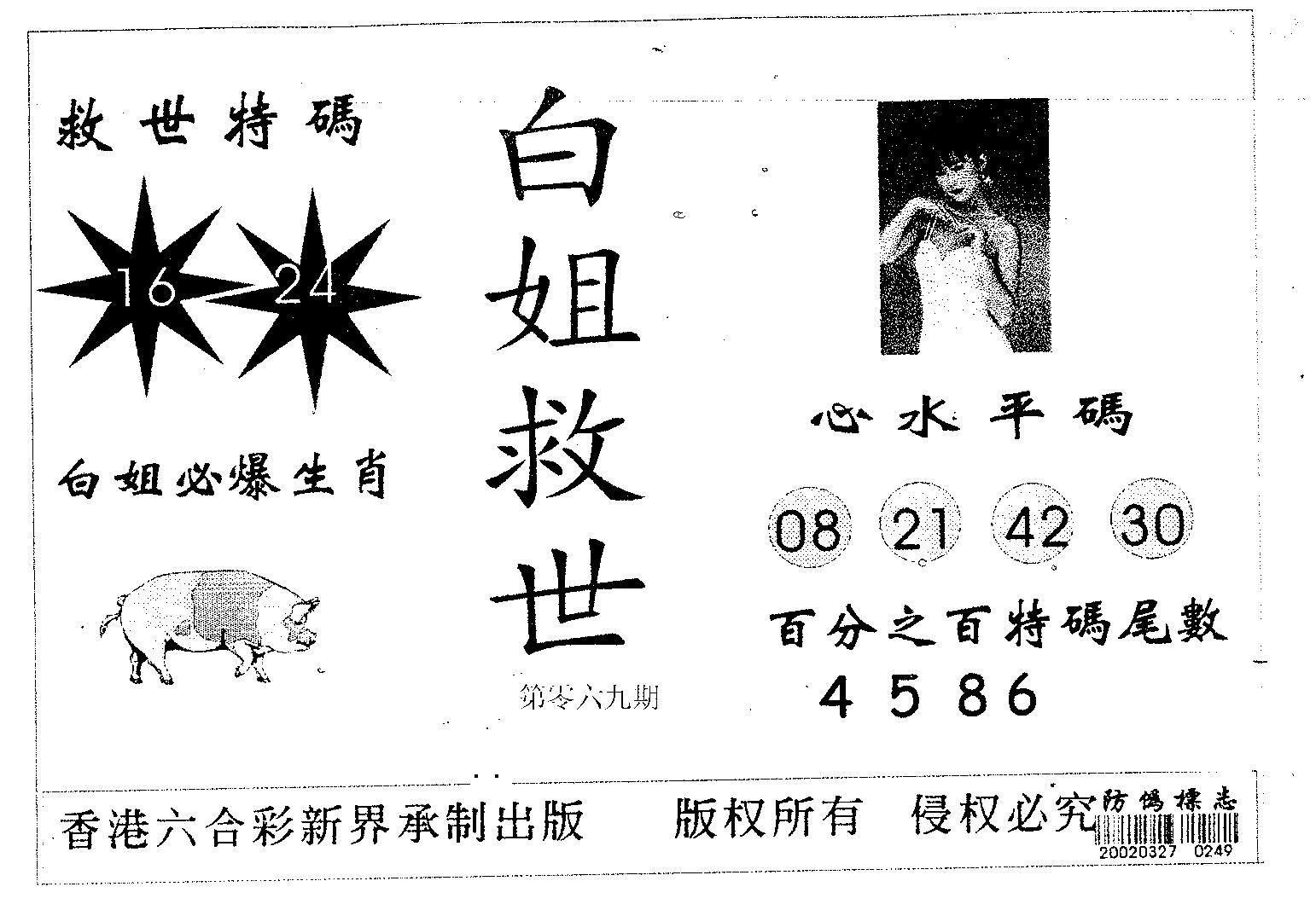 069期白姐救世(黑白)