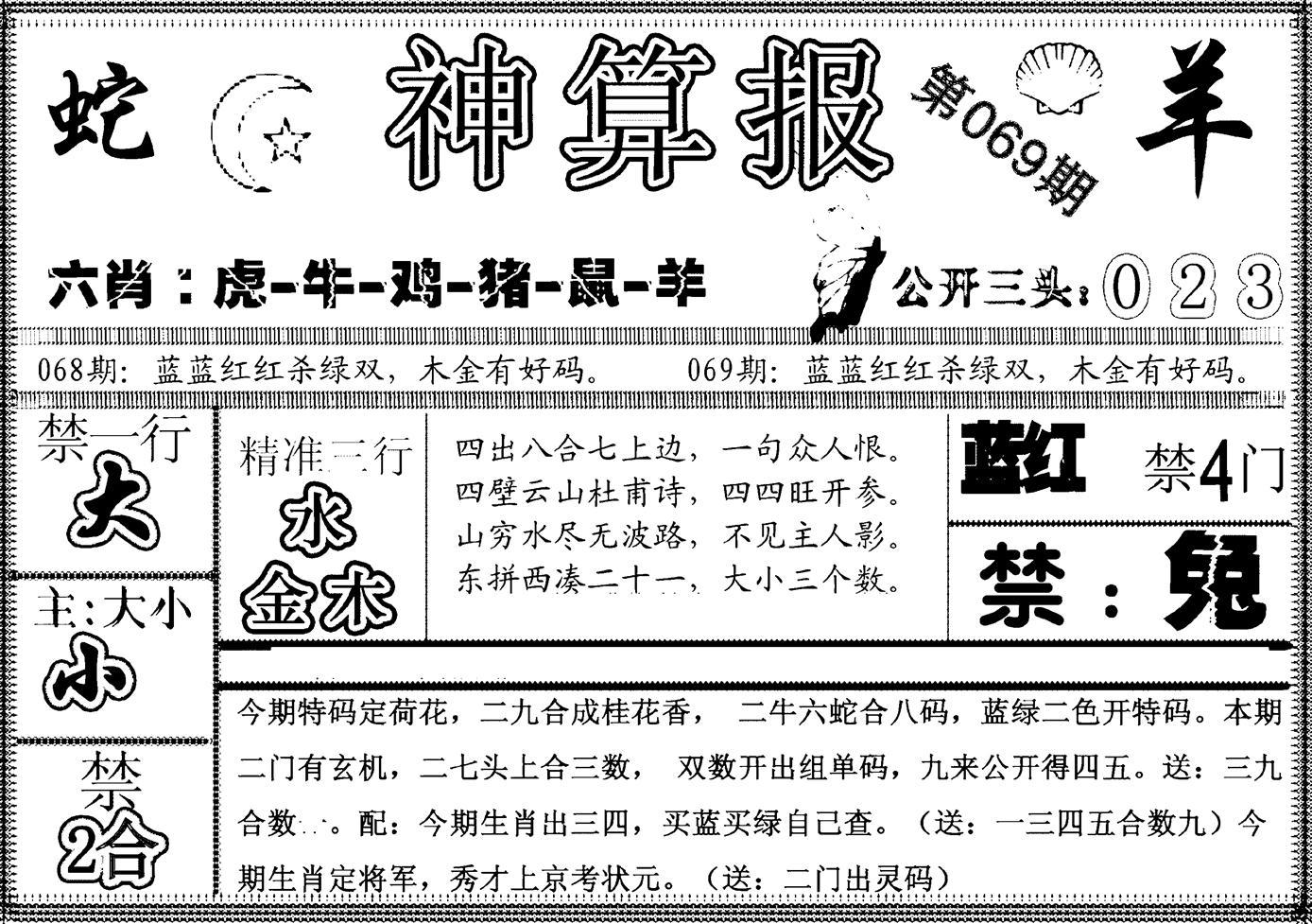 069期另神算报(黑白)