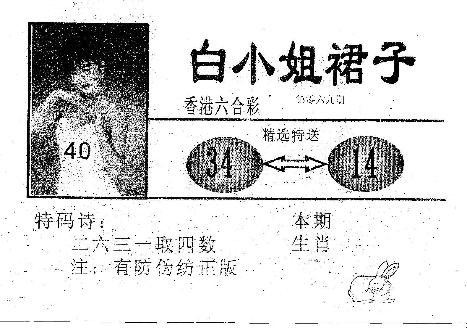 069期白姐裙子(黑白)