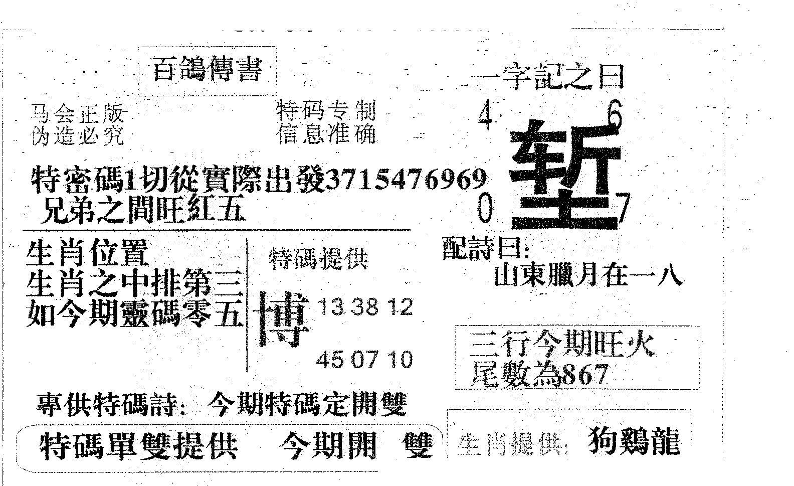069期百鸽传书(黑白)