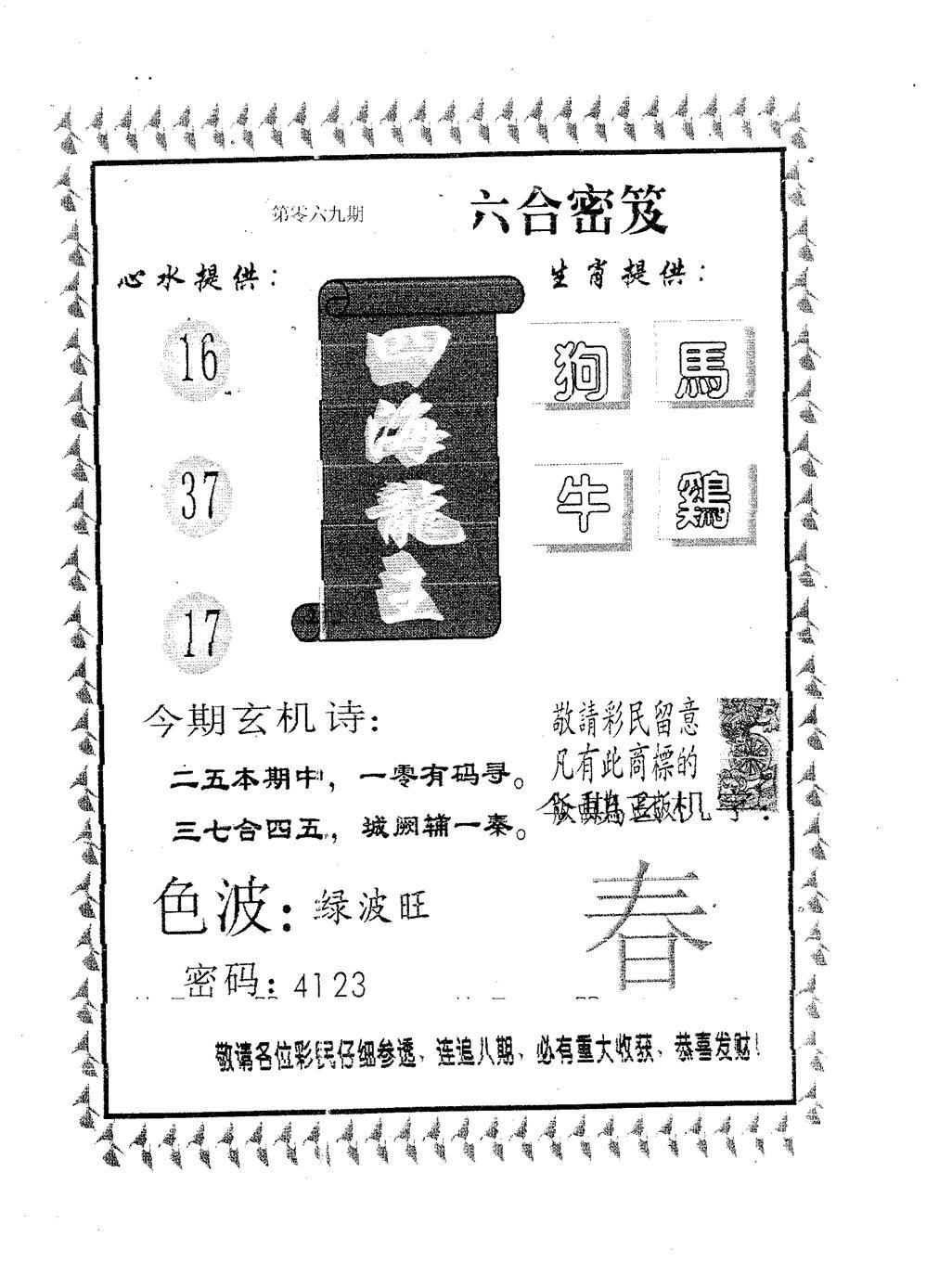 069期四海龙王(黑白)