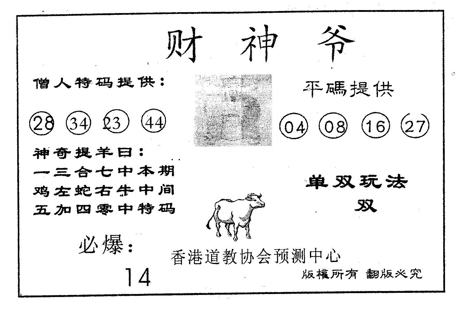 069期财神爷(黑白)