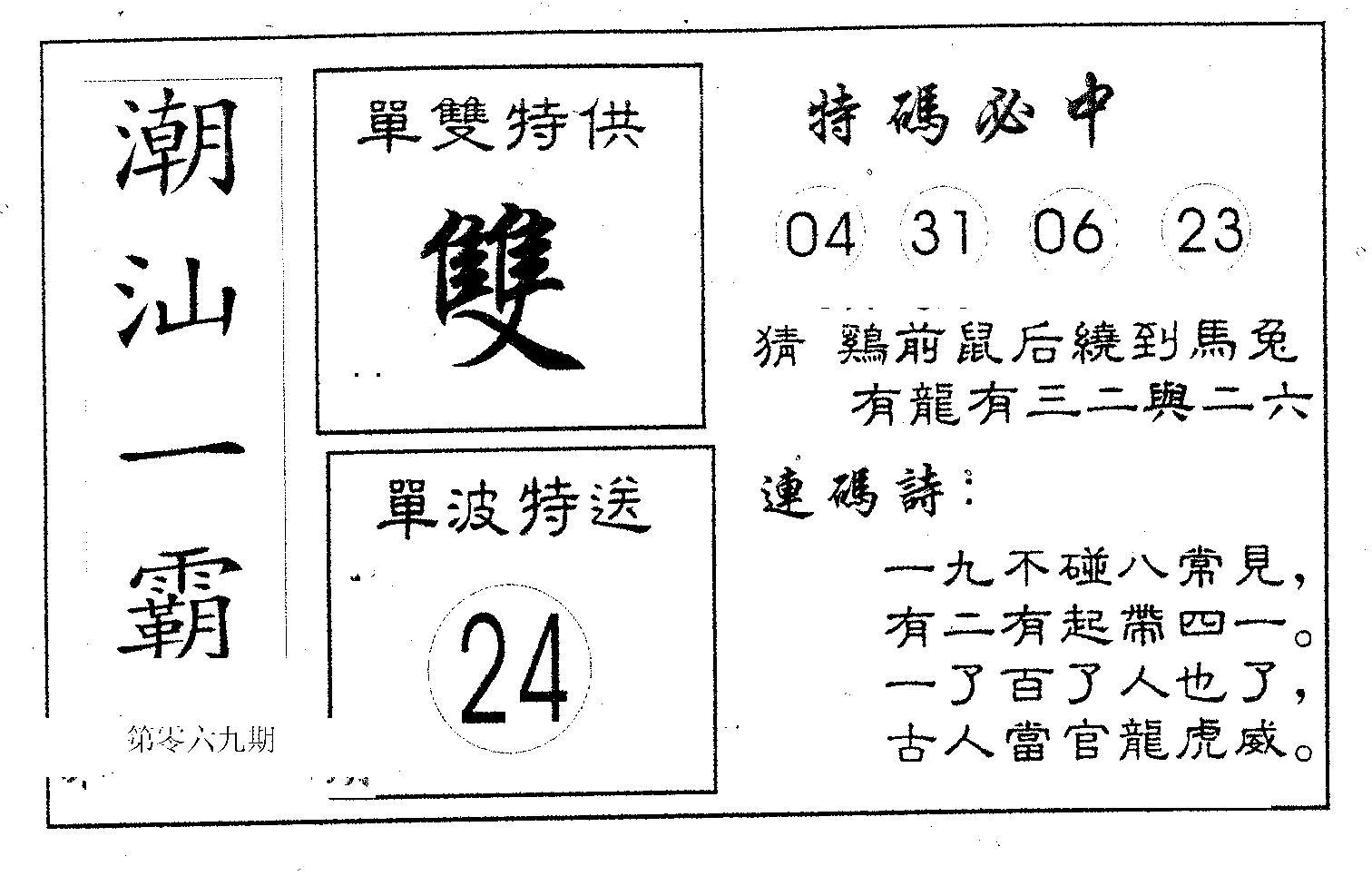 069期潮汕一霸A(黑白)