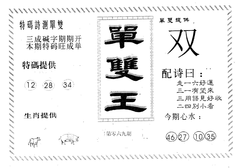 069期单双王B(黑白)
