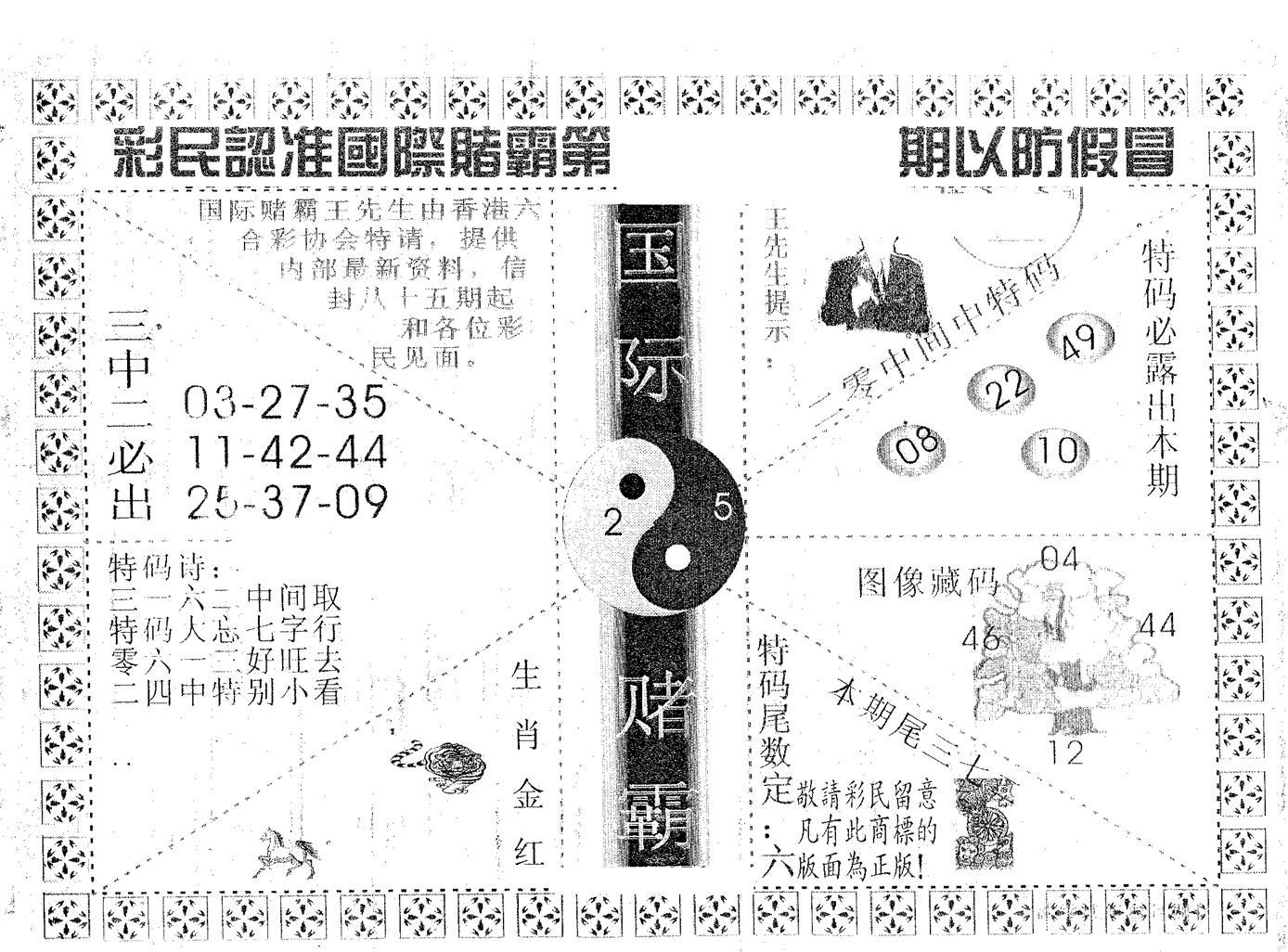 069期国际赌霸A(黑白)