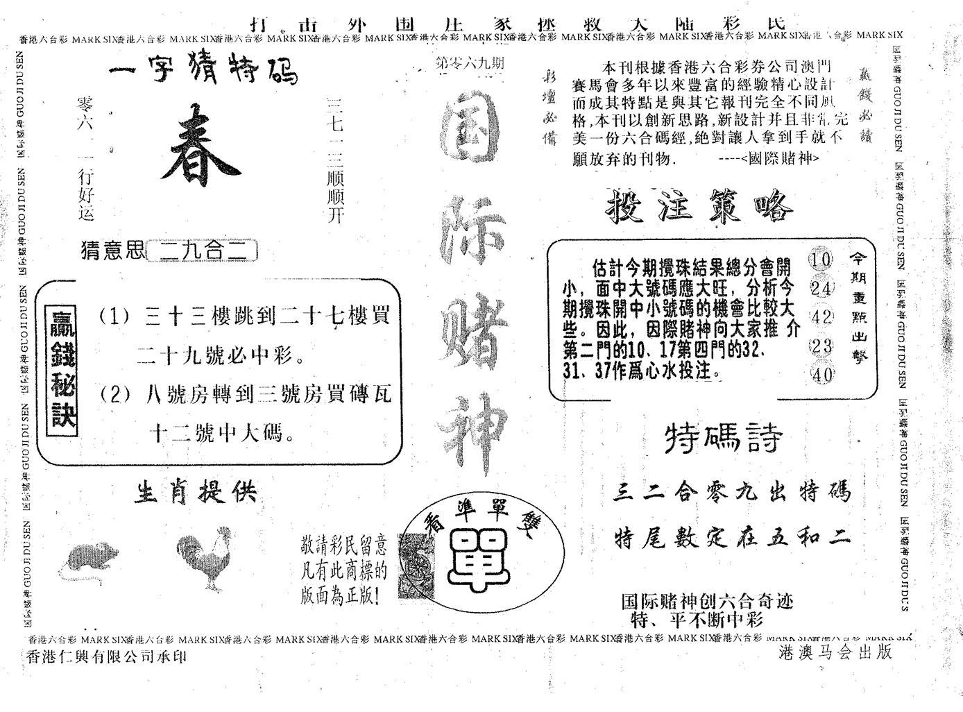 069期国际赌神(黑白)