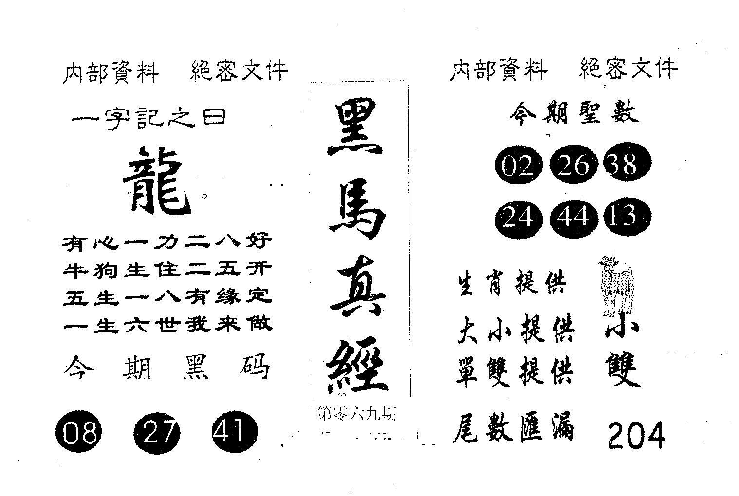 069期黑马真经(黑白)
