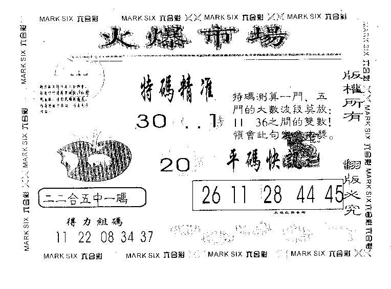 069期火爆市场(黑白)