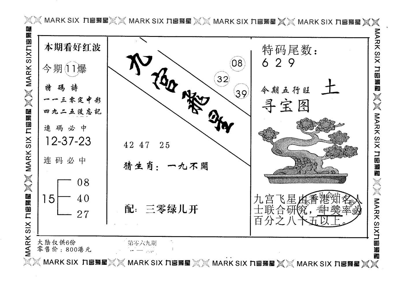 069期九宫飞星(黑白)