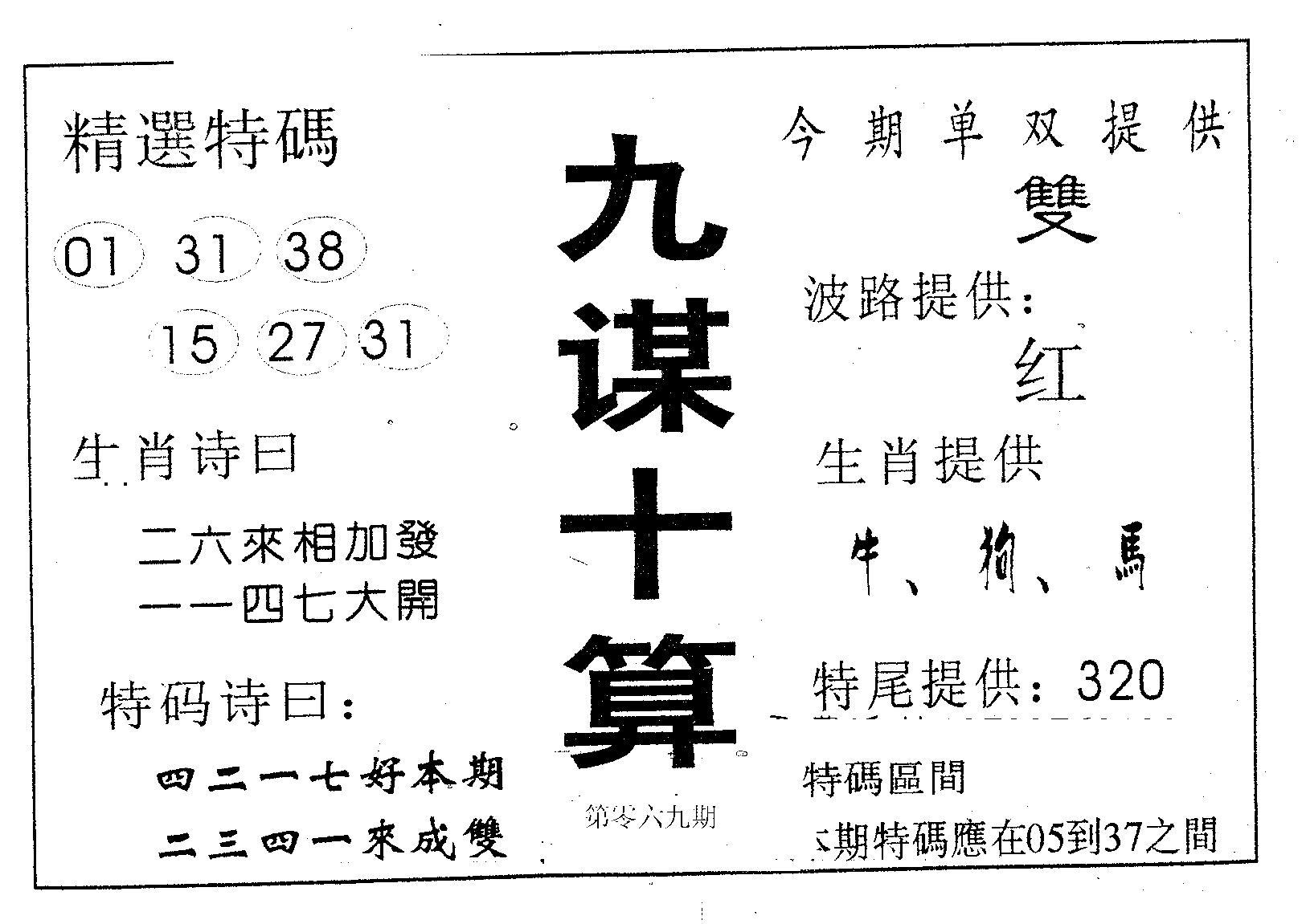 069期九谋十算(黑白)