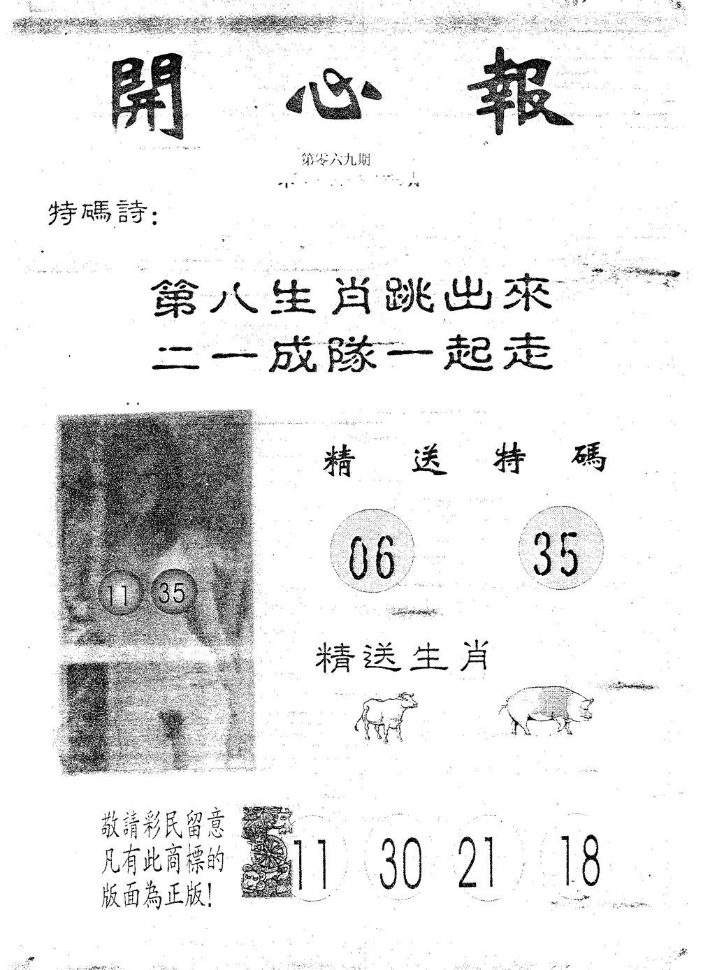 069期开心报(黑白)