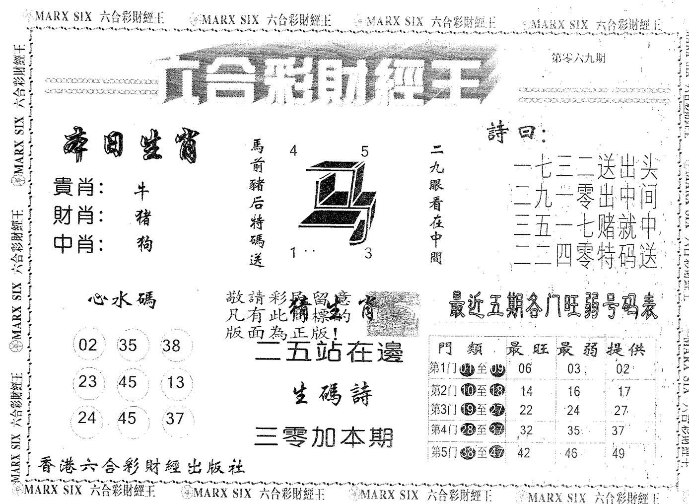 069期六合财经王(黑白)