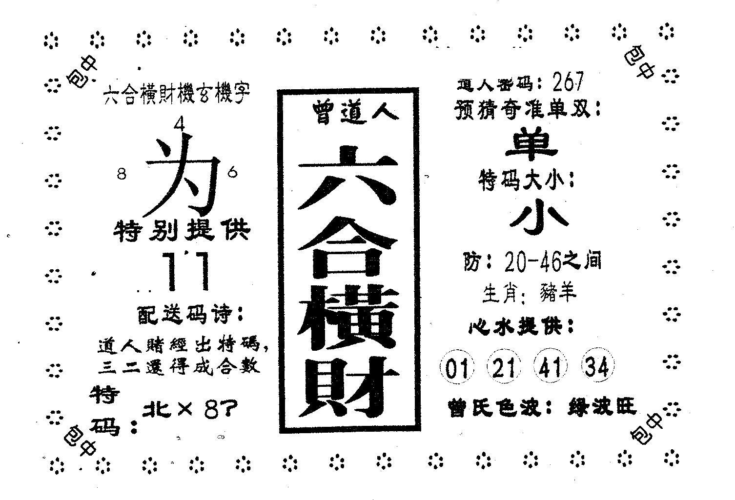 069期六合横财(黑白)