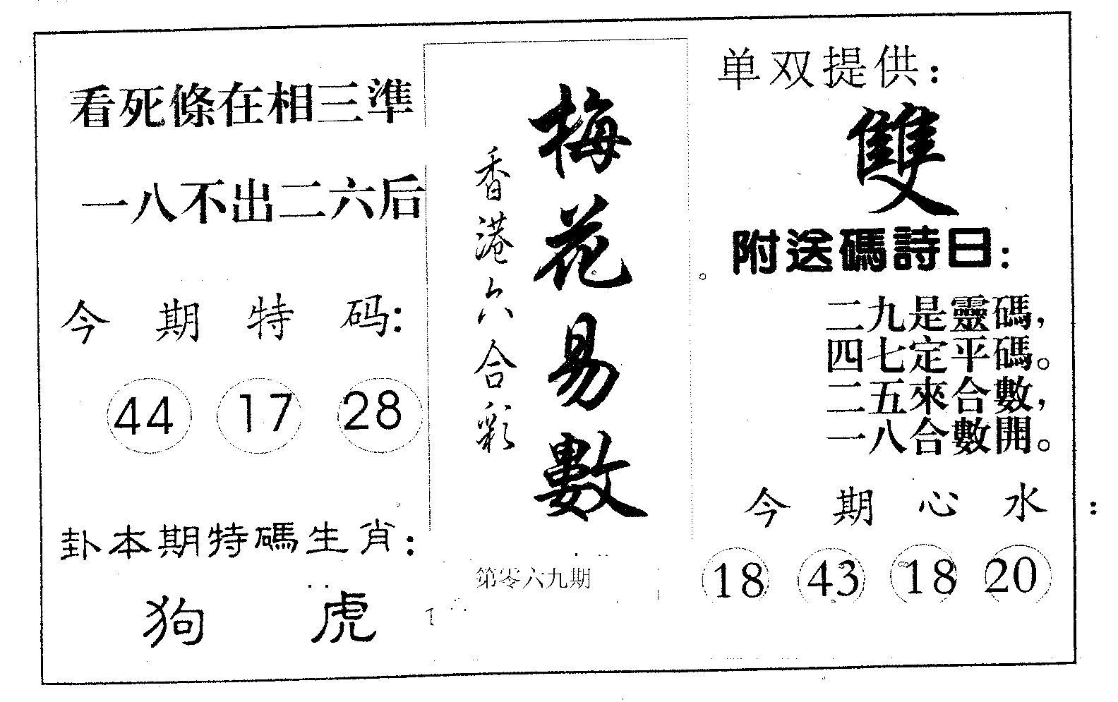 069期梅花易数(黑白)