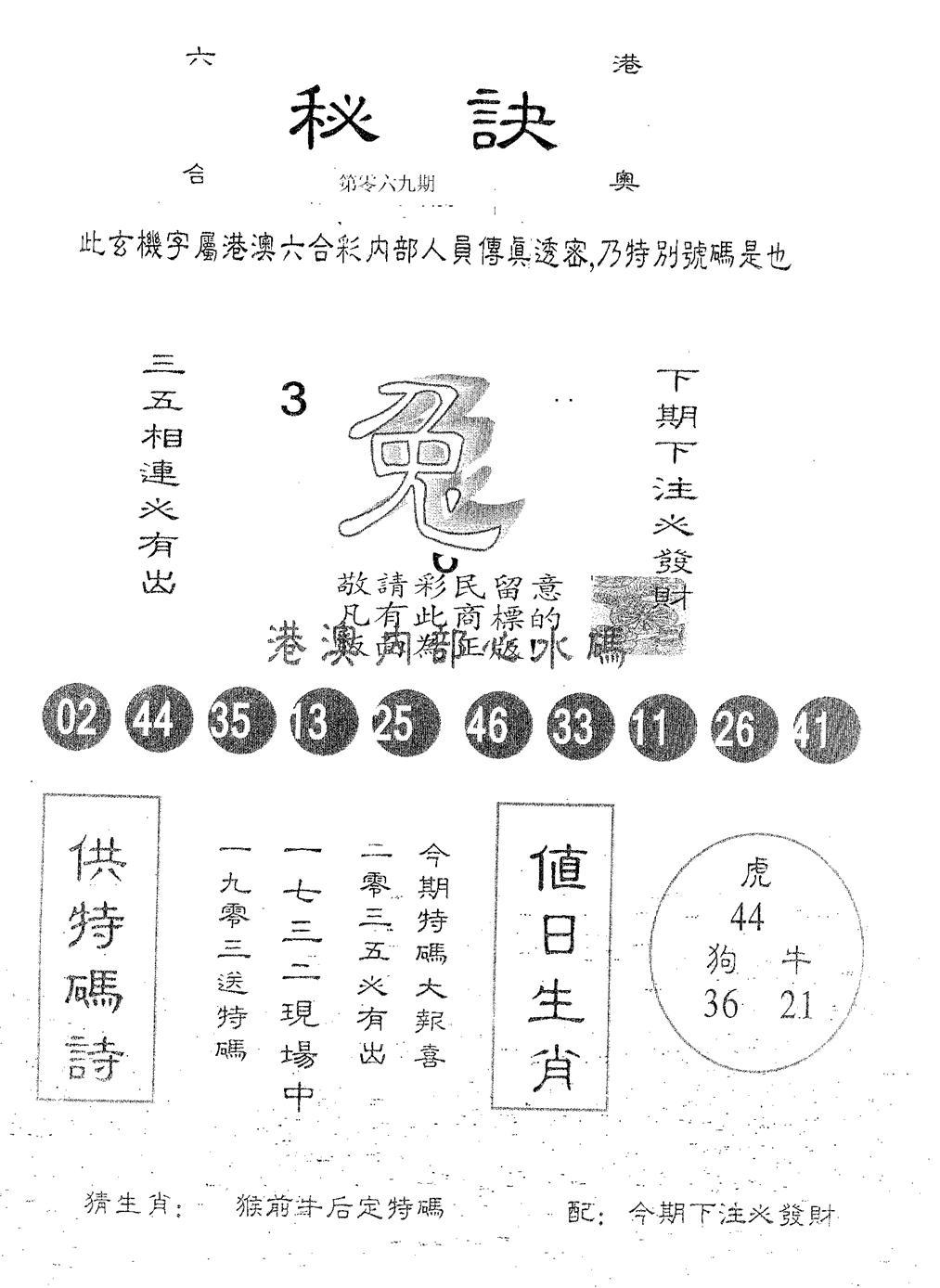 069期秘决(黑白)