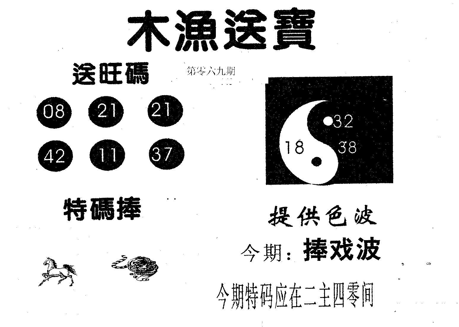 069期木渔送宝(黑白)