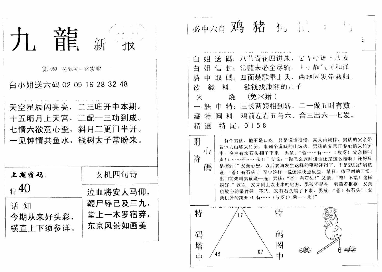 069期九龙新报(新)(黑白)