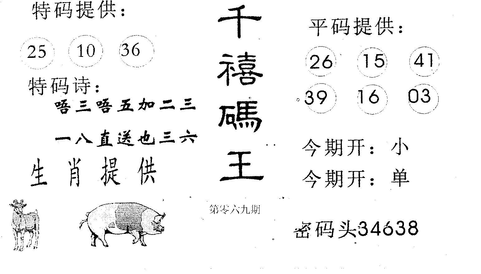 069期千禧码王(黑白)