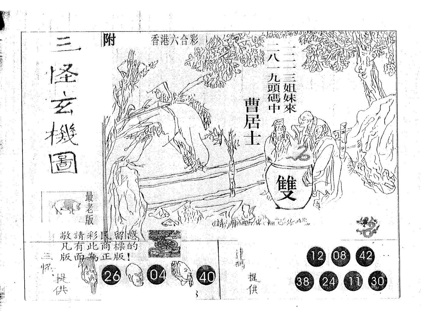 069期三怪玄机图(黑白)