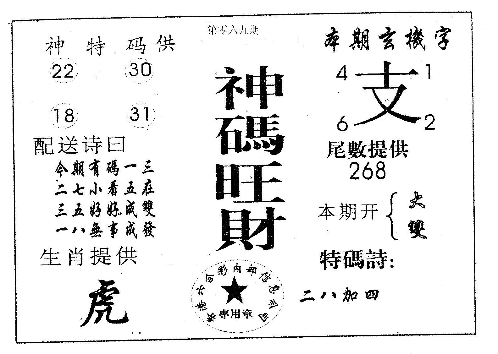069期神码旺财(黑白)