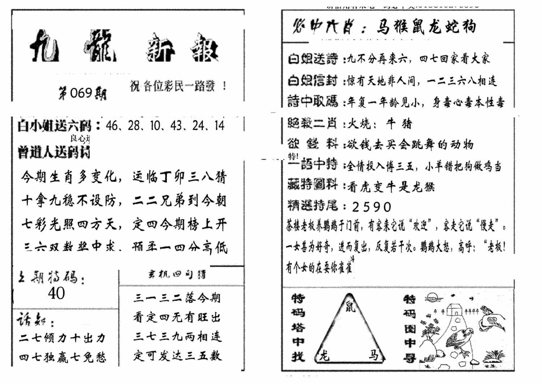 069期九龙新报(生肖版)(黑白)