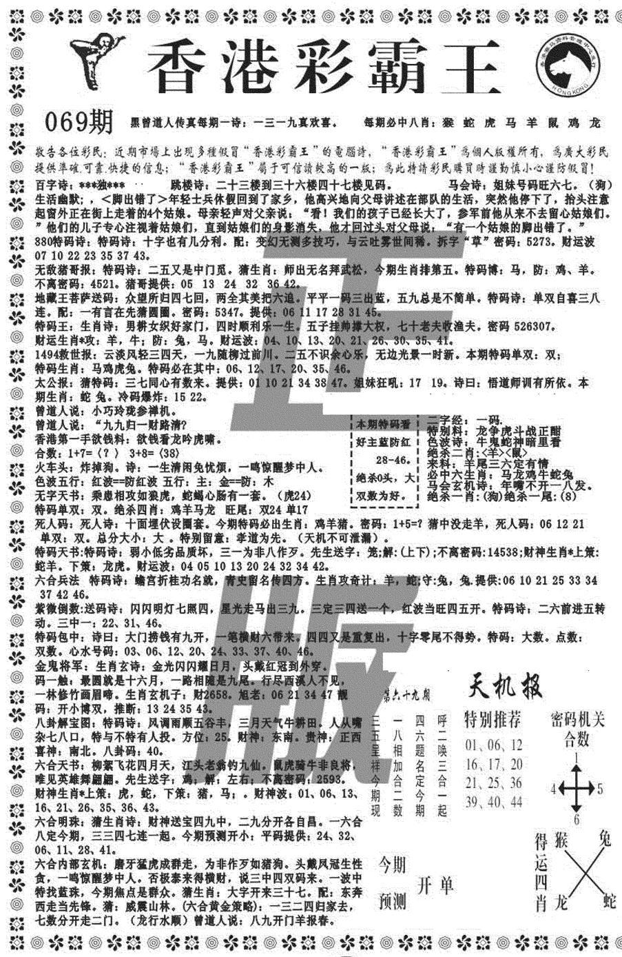 069期新彩霸王综合A(黑白)