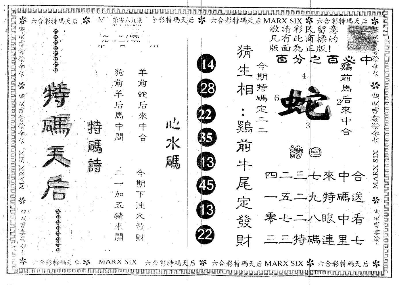 069期特码天后A(黑白)