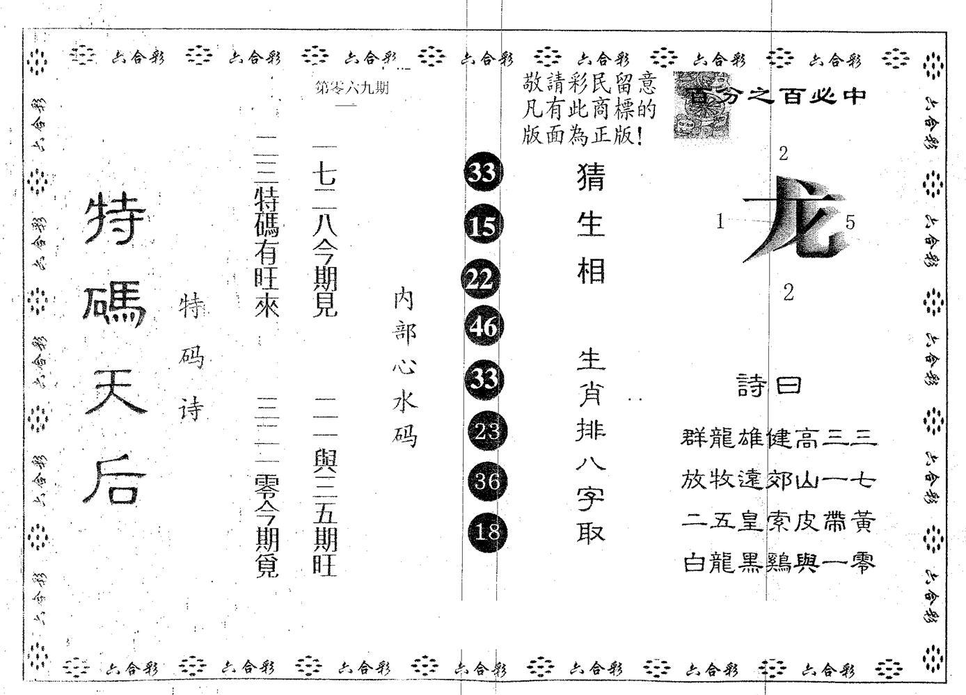 069期特码天后B(黑白)