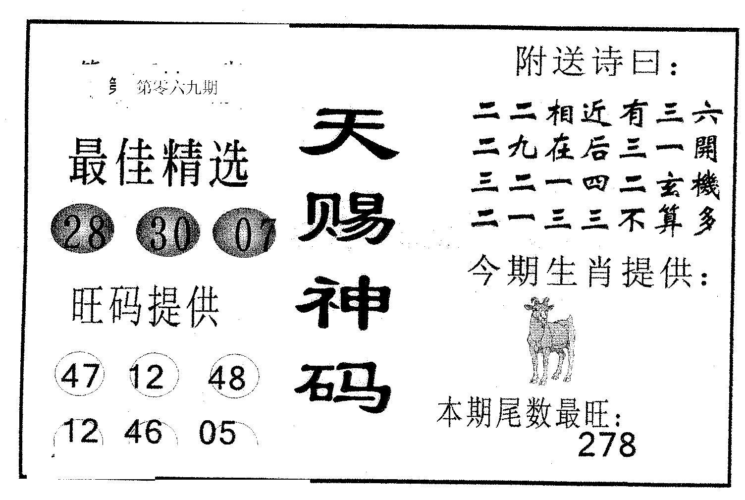 069期天赐神码(黑白)