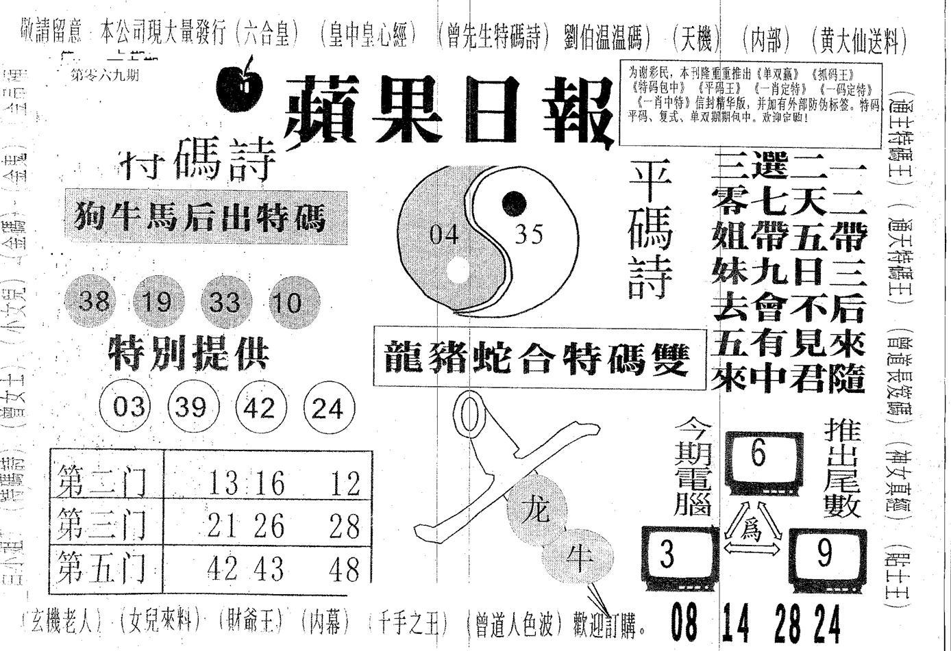069期新苹果日报(黑白)