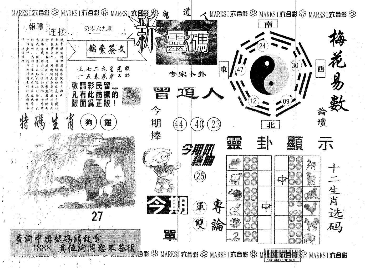 069期新灵码(黑白)