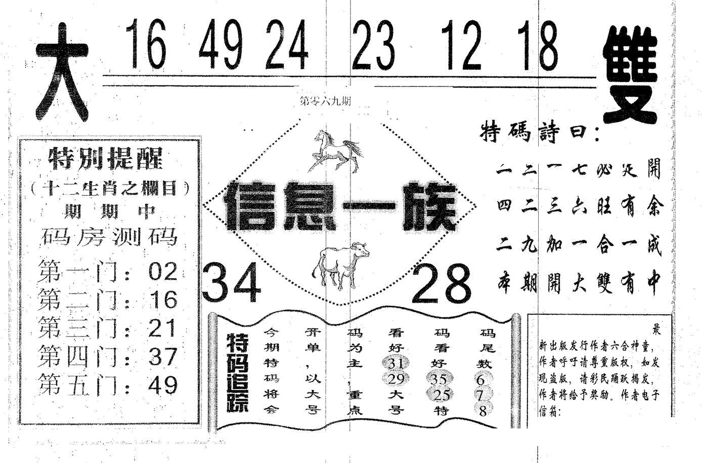 069期信息一族(黑白)