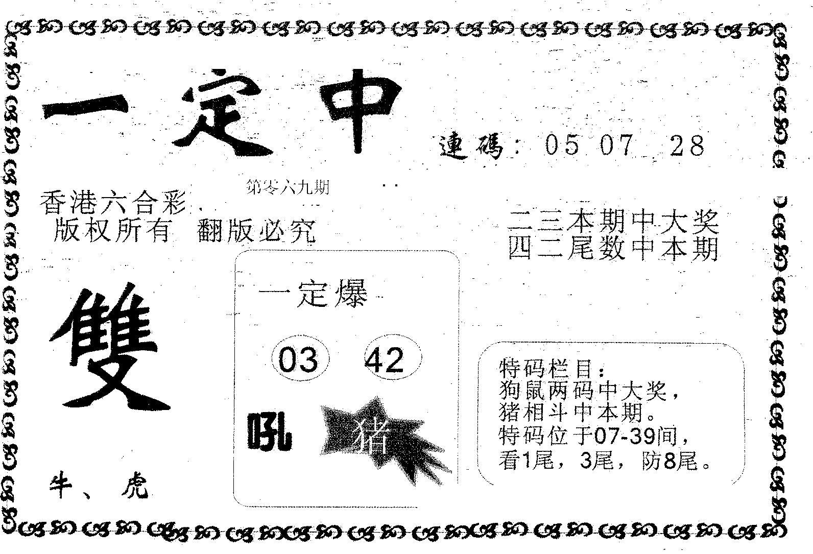 069期一定中(黑白)