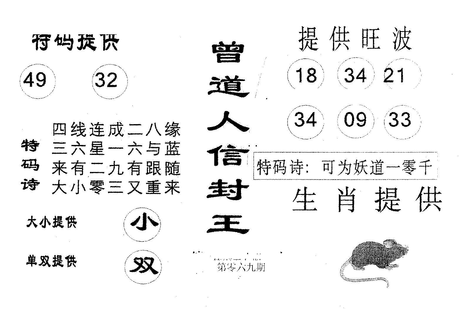 069期曾信封王(黑白)