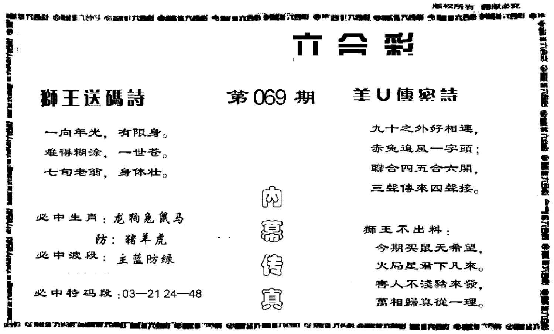 069期香港内幕传真报(黑白)