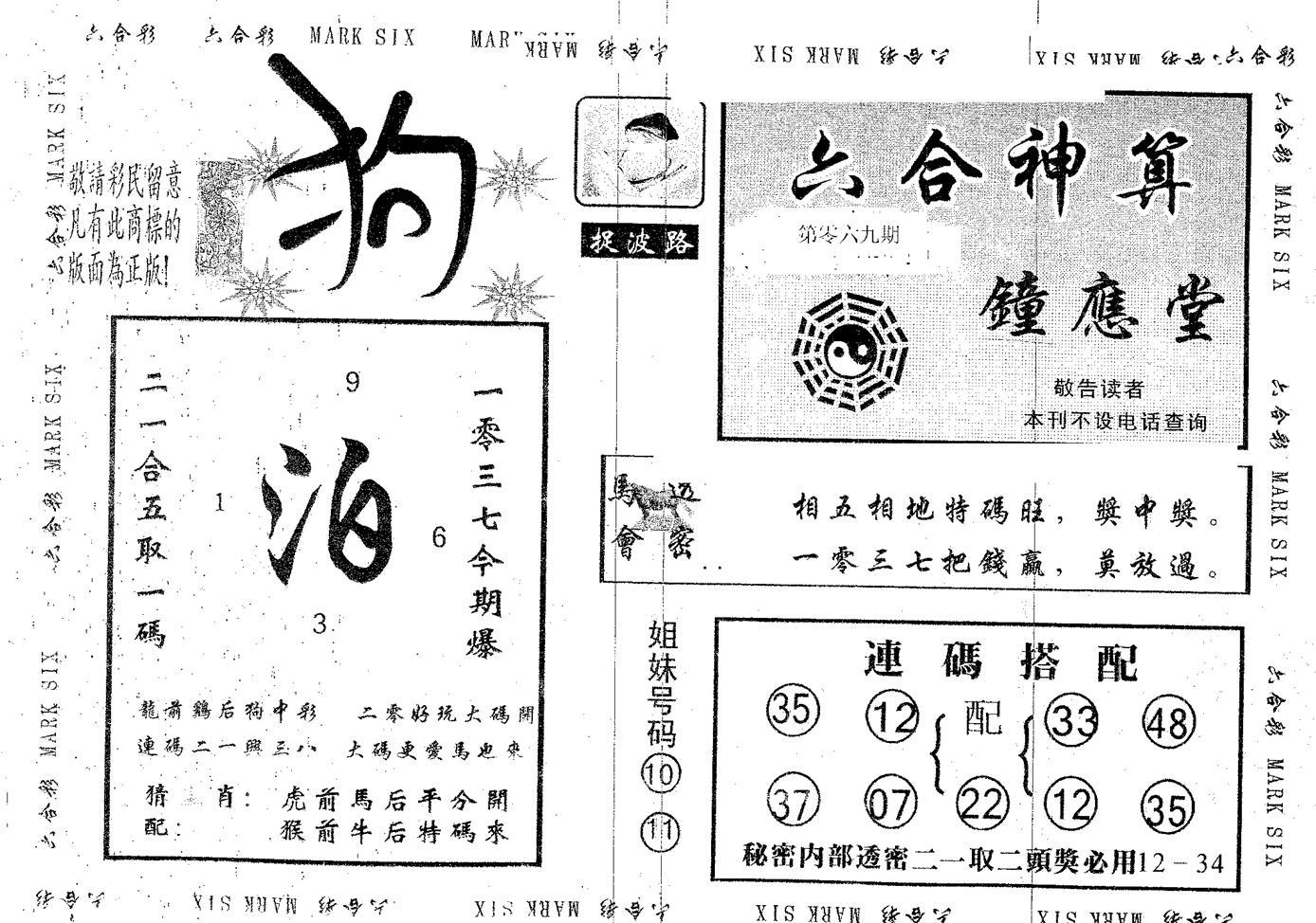 069期钟应堂(黑白)