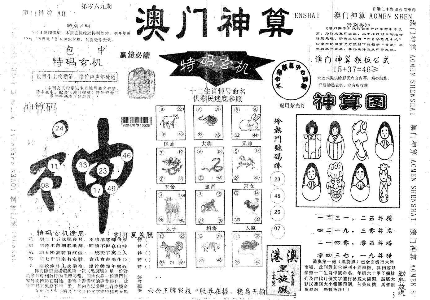069期澳门神算(黑白)