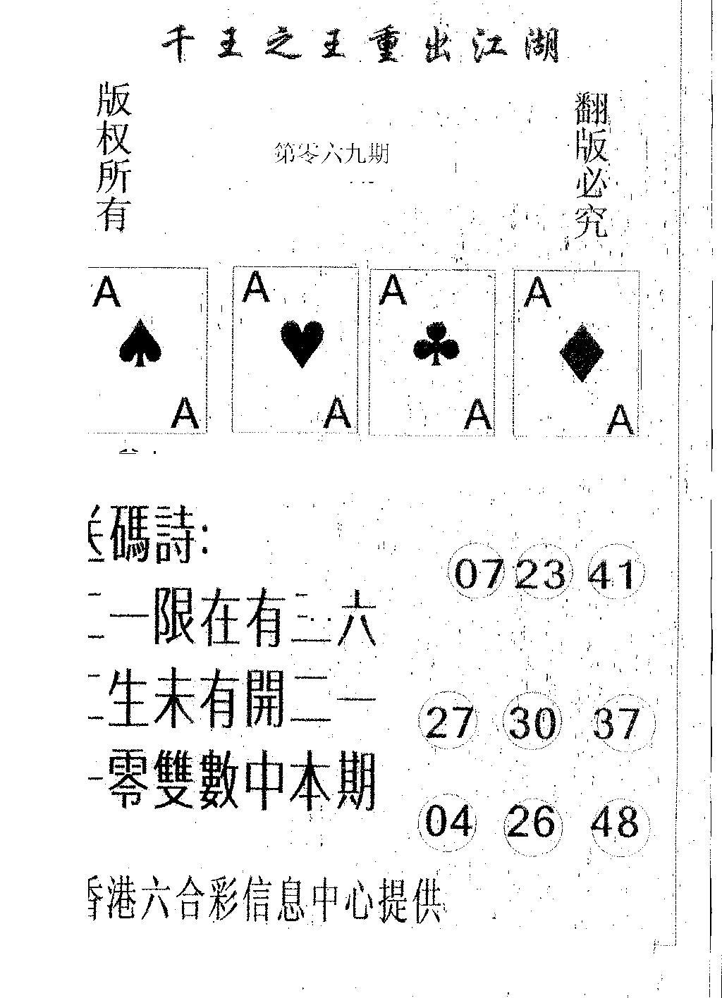 069期千王信封(黑白)
