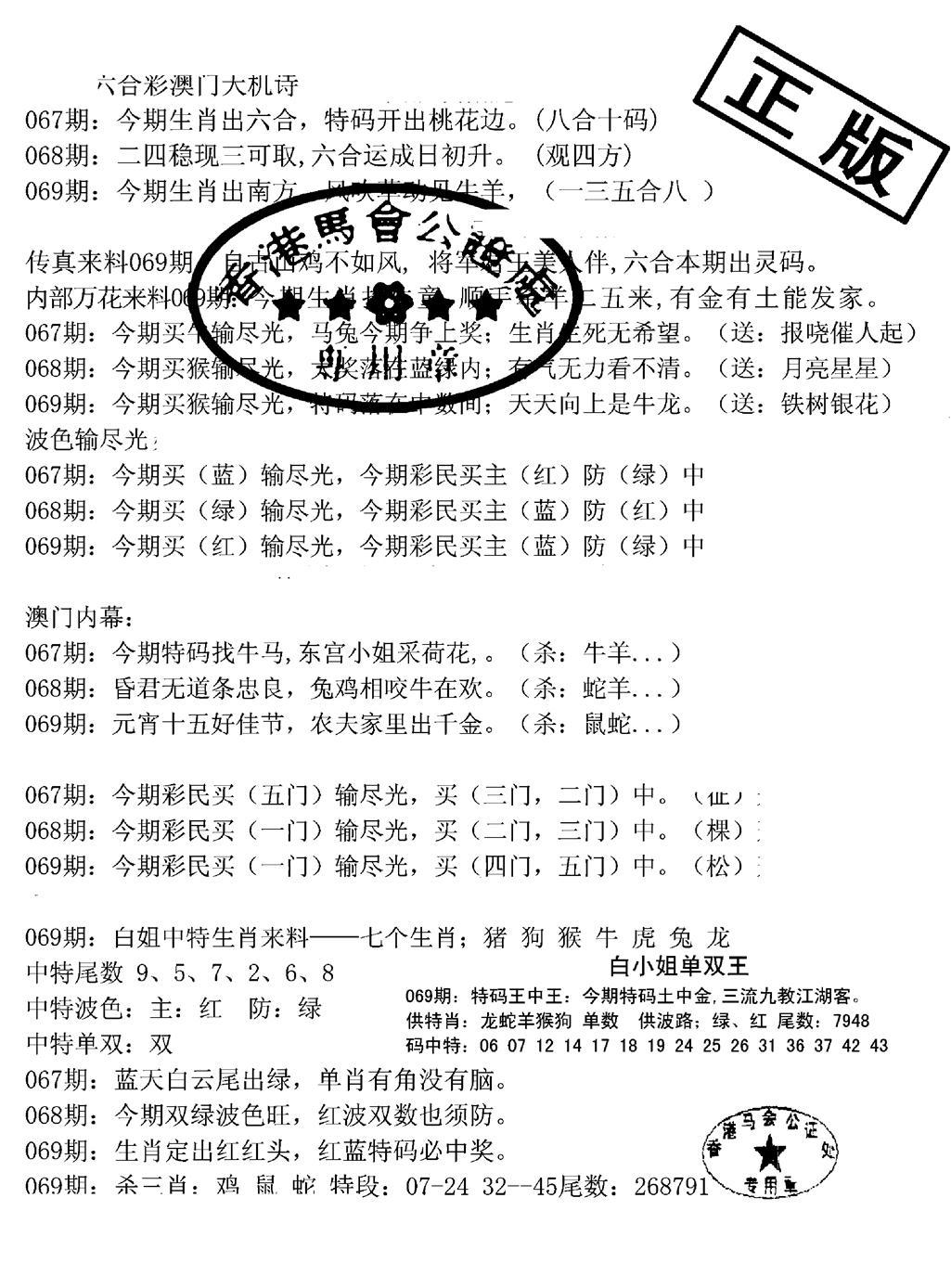 069期深圳特区报B(黑白)