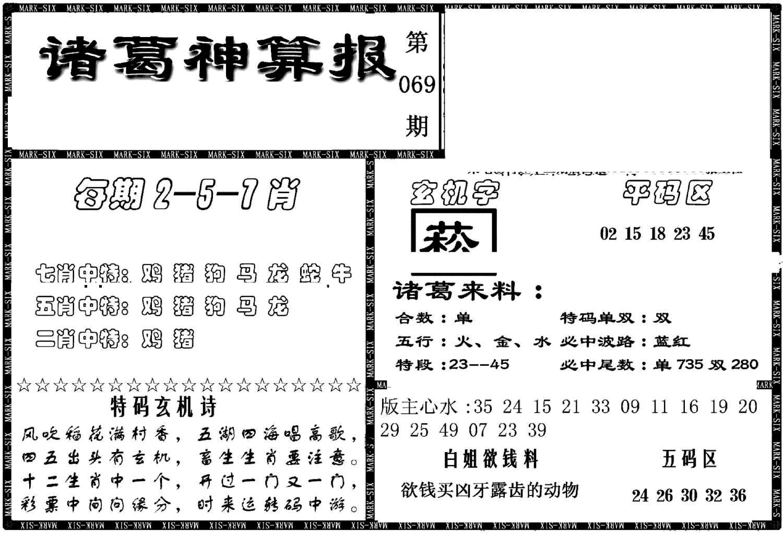 069期另新诸葛神算报(黑白)