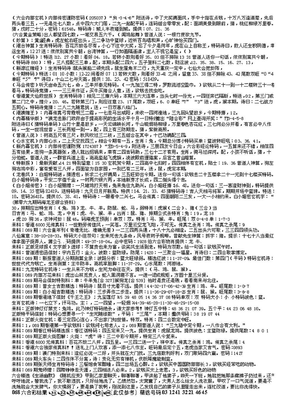 069期综合资料大全B(黑白)