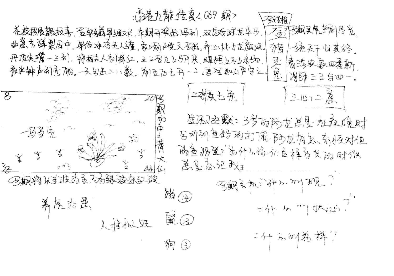 069期手写九龙内幕A(黑白)
